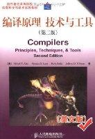 编译原理技术与工具(第2版)