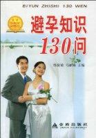 避孕知識130問