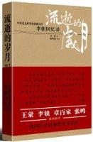流逝的岁月:中央党史研究室前副主任李新回忆录