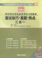 華圖版•四川省公務員錄用考試專用教材:面試技巧、真題、熱點三合一(2012年最新版)