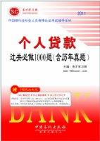 聖才教育•2011年中國銀行業從業人員資格認證考試輔導系列:個人貸款過關必做1000題(含曆年真題)(第2版)(附學習卡1張)