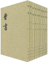 晋书(套装全10册)