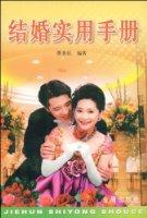 結婚實用手冊