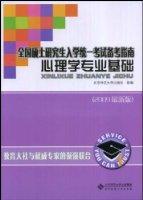 全国硕士研究生入学统一考试备考指南:心理学专业基础(2009最新版)