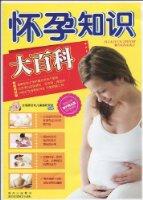 懷孕知識大百科