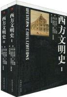 西方文明史(第2版)(套装全2册)