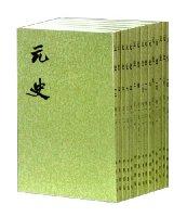 元史(1-15)(套装共15册)