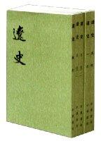 辽史(1-5)(套装全5册)