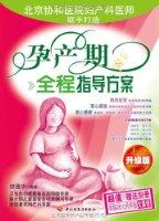 孕産期全程指導方案
