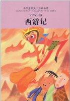 小学生领先一步读名著:西游记(注音版)
