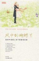 風中的蝴蝶蘭:生命中最感人淚下的愛情故事
