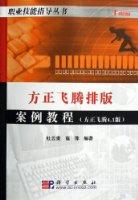 方正飛騰排版案例教程(方正飛騰4.1版)