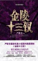 金陵十三钗:長篇小說(張藝謀2011年度大片原著小說,一段凝固的曆史,一部撼人心魄的史詩)
