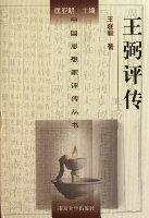 中国思想家评传丛书:王弼评传