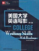 美國大學英語寫作(第6版)