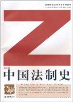 中國法制史(第3版)