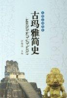 文明古国简史(共6册)