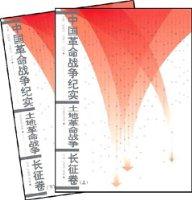 中国革命战争纪实土地革命战争长征卷(上下册)