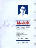 学生阅读经典:徐志摩