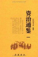 资治通鉴(全4册)