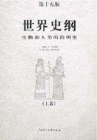 世界史纲:生物和人类的简明史(上下卷)(第15版)