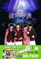 女生宿舍:侦探学院3