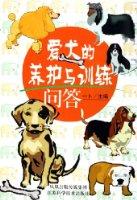 愛犬的養護與訓練問答