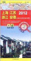 上海 江蘇 浙江 安徽公路交通旅遊詳圖(2012年最新版)