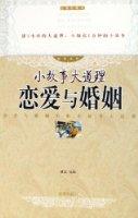 恋爱与婚姻(经典收藏本)