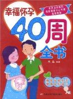 幸福懷孕40周全書