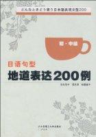 日語句型地道表達200例(初•中級)