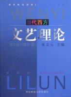 教育部面向21世紀課程教材•當代西方文藝理論(第2版)(增補版)