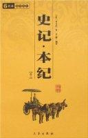 史记•本纪(套装共2册)