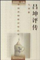 中国思想家评传丛书132-吕坤评传(精)