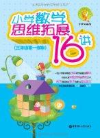 小学数学思维拓展16讲(3年级第1学期)