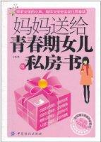 媽媽送給青春期女兒的私房書(最新權威版)