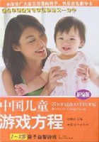 中國兒童遊戲方程:1-3歲親子益智遊戲(新編版)