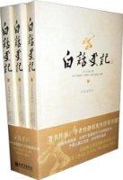 白话史记(全译本)(全3册)