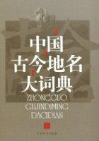 中国古今地名大词典(上中下)