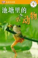 DK儿童目击者•亲子阅读0-3岁(预备级)(套装共4册)