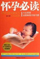 怀孕必读(附光盘)