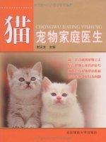 宠物家庭医生:猫