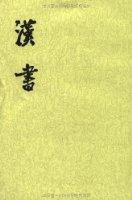 汉书(繁体竖排版)(套装共12册)
