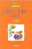 魔法学校:小女巫(十年纪念珍藏版)