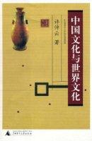 中國文化與世界文化