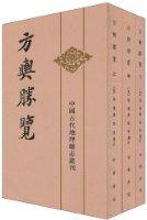 中國古代地理總志叢刊•方輿勝覽(套裝共3冊)