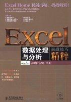 EXCEL数据处理与分析实战技巧精粹(附CD光盘1张)
