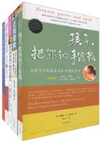家庭教育必读经典畅销书(套装共5册)