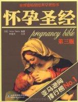 怀孕圣经(第3版)