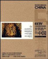 世界遺産在中國:世界文化遺産1
